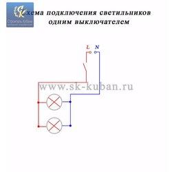 Схема подключения один светильник два выключателя
