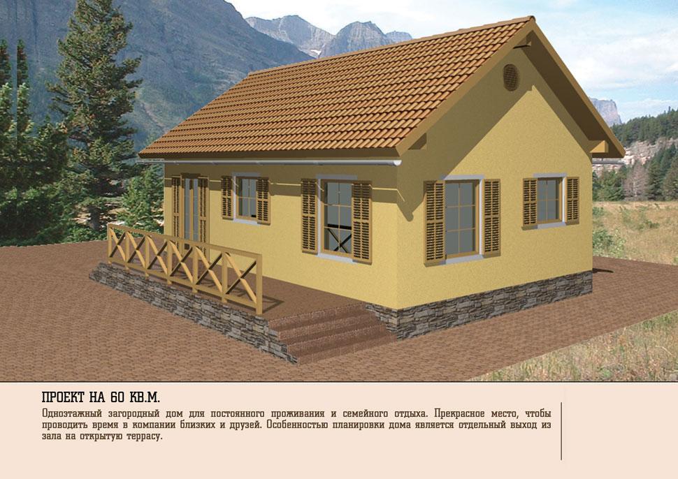 проекты сборно щитовых одноэтажных домов