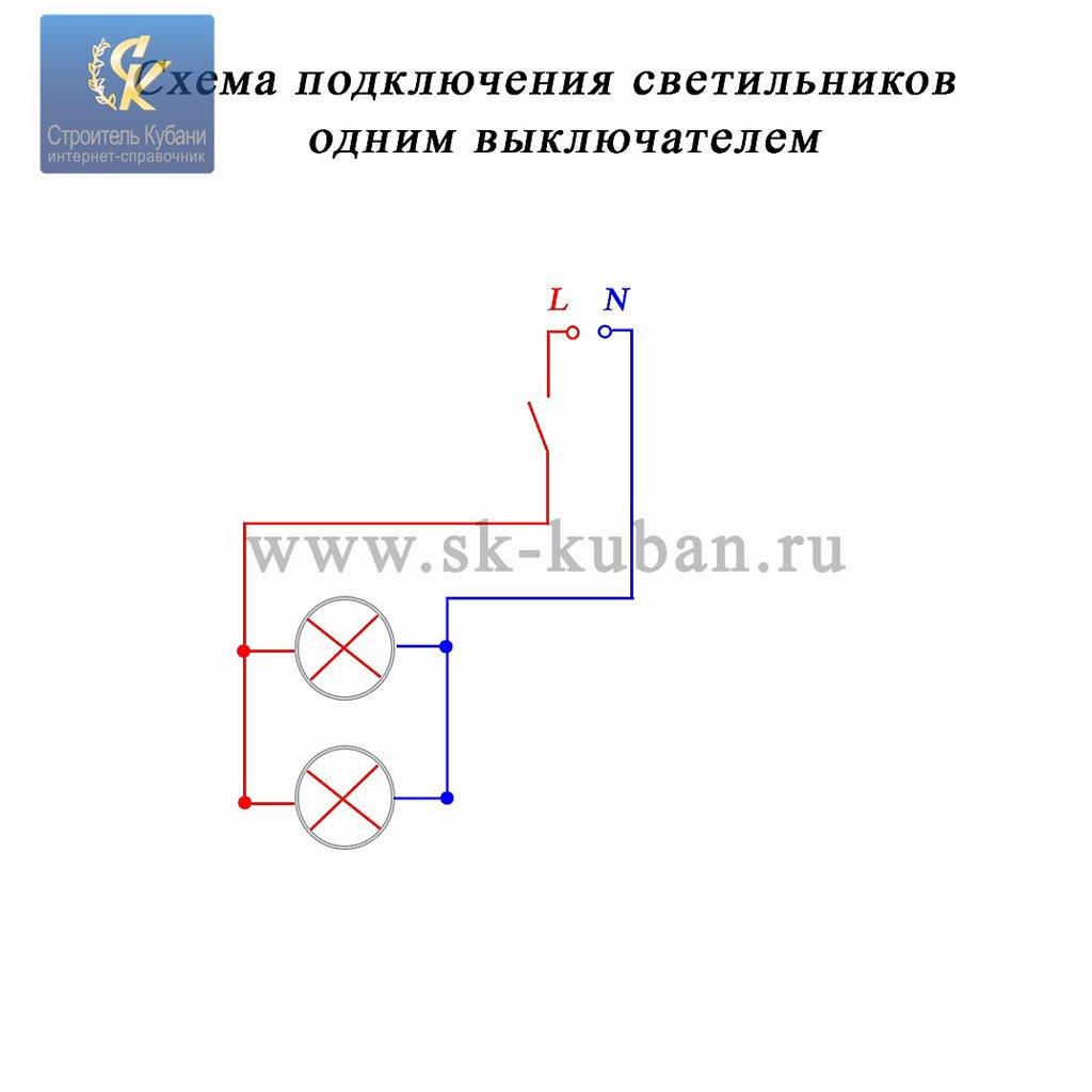 Схема проводки две лампы один выключатель